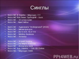 Синглы Noize MC & Staisha – Мерседес 777Noize MC feat Ляпис Трубецкой – БолтNoiz