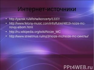 Интернет-источникиhttp://yansk.ru/afisha/koncerty/1337/http://www.felony-music.c