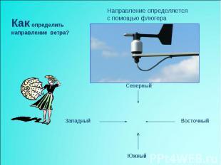 Как определить направление ветра? Направление определяется с помощью флюгера