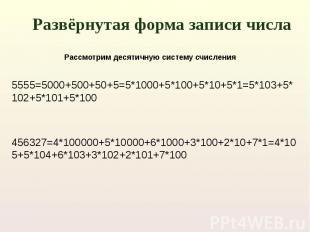 Развёрнутая форма записи числа 5555=5000+500+50+5=5*1000+5*100+5*10+5*1=5*103+5*