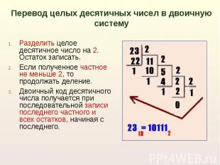 Перевод целых десятичных чисел в двоичную систему Разделить целое десятичное чис