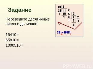 Переведите десятичные числа в двоичное 15410=65810=1000510=