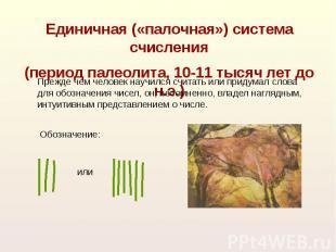 Единичная («палочная») система счисления(период палеолита, 10-11 тысяч лет до н.