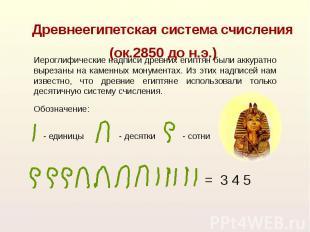 Древнеегипетская система счисления(ок.2850 до н.э.) Иероглифические надписи древ