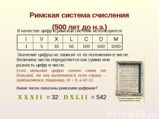 Римская система счисления(500 лет до н.э.) В качестве цифр в римской системе исп
