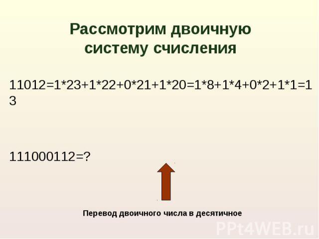 Рассмотрим двоичную систему счисления 11012=1*23+1*22+0*21+1*20=1*8+1*4+0*2+1*1=13111000112=? Перевод двоичного числа в десятичное