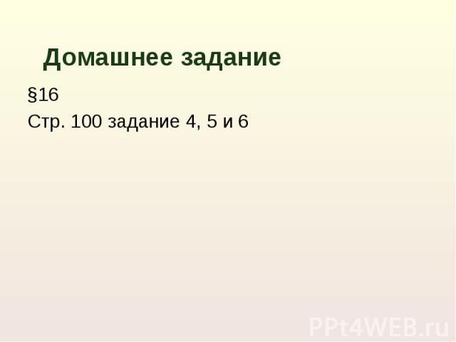 Домашнее задание §16Стр. 100 задание 4, 5 и 6