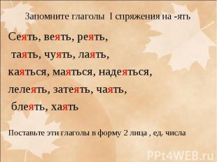 Запомните глаголы I спряжения на -ять Сеять, веять, реять, таять, чуять, лаять,