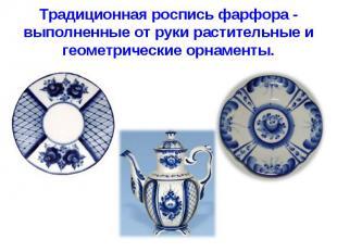 Традиционная роспись фарфора - выполненные от руки растительные и геометрические