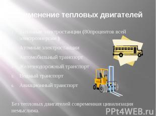 Применение тепловых двигателей Тепловые электростанции (80процентов всей электро
