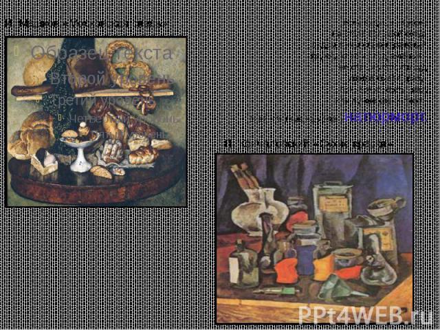 И. Машков «Московская снедь» если видишь на уроке на столе большой сосуд, рядом с ним стакан гранёный, кружку, хлеб и плод зелёный – не спеши устроить суд,иногда бывая сразу: принесу конфеты, вазу или лучше свечи, торт – знай что тема на уроке - нат…