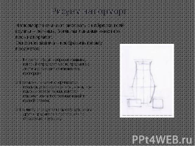Натюрморт начинают рисовать с наброска всей группы – лёгкими, беглыми линиями очертите весь натюрморт.Основная задача – изобразить форму предметов. Рисуется общий набросок кувшина, который определит место предмета в листе и установит основные его пр…