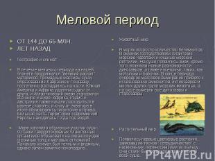 Меловой период ОТ 144 ДО 65 МЛН. ЛЕТ НАЗАДГеография и климатВ течение мелового п