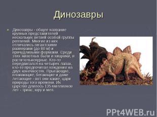 Динозавры Динозавры - общее название крупных представителей нескольких ветвей ос