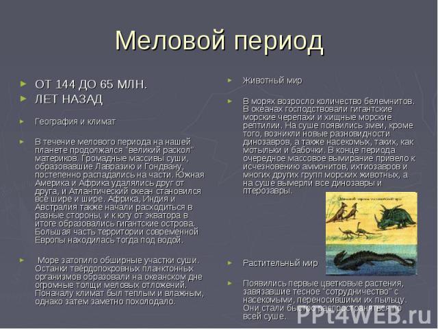 Меловой период ОТ 144 ДО 65 МЛН. ЛЕТ НАЗАДГеография и климатВ течение мелового периода на нашей планете продолжался