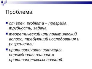 от греч. problema – преграда, трудность, задача теоретический или практический в