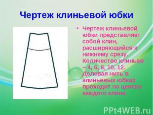 Чертеж клиньевой юбки Чертеж клиньевой юбки представляет собой клин, расширяющий