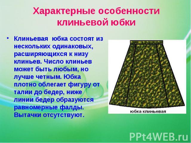 Конической юбки описания