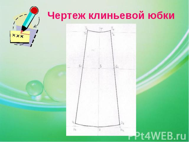 Чертеж клиньевой юбки