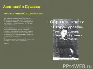 Анненский о Пушкине «Но чей же праздник сегодня? Кто идёт на Пушкинские торжеств
