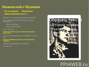 Маяковский о Пушкине Из альманаха «Пощёчина общественному вкусу» «Прошлое тесно.