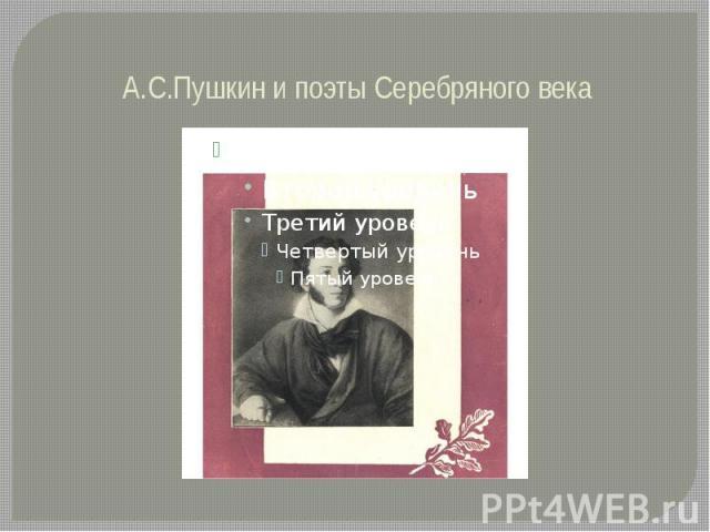 А.С.Пушкин и поэты Серебряного века