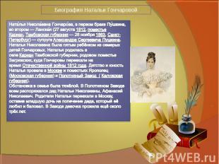 Биография Натальи Гончаровой Наталья Николаевна Гончарова, в первом бракеПушкин