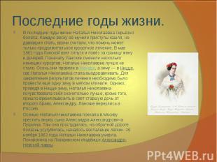В последние годы жизни Наталья Николаевна серьёзно болела. Каждую весну её мучил