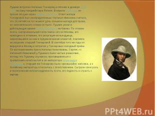 Пушкин встретил Наталью Гончарову в Москве в декабре1828годана балу танцмейсте