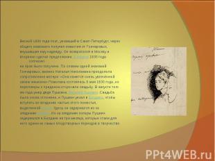 Весной 1830 года поэт, уехавший в Санкт-Петербург, черезобщего знакомого получил