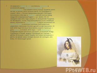 18февраля(2марта)1831состоялосьвенчаниев московской церквиБольшого Возне