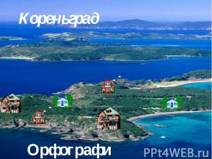 Кореньград Орфография