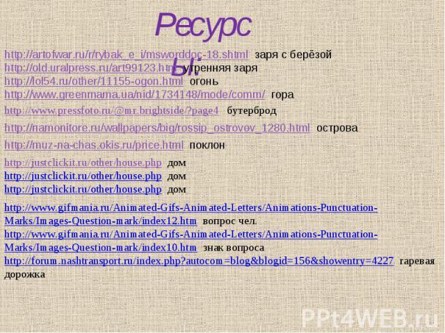 http://artofwar.ru/r/rybak_e_i/msworddoc-18.shtml заря с берёзойhttp://old.uralpress.ru/art99123.htm утренняя заряhttp://lol54.ru/other/11155-ogon.html огоньhttp://www.greenmama.ua/nid/1734148/mode/comm/ гора http://justclickit.ru/other/house.php до…