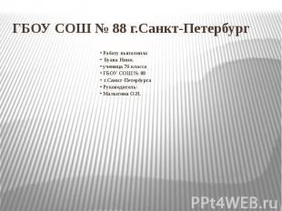 ГБОУ СОШ № 88 г.Санкт-Петербург Работу выполнила Буава Нино, ученица 7б класса Г