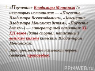 «Поучения»Владимира Мономаха (в некоторых источниках— «Поучение Владимира Всев