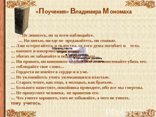 «Поучения» Владимира Мономаха …Не ленитесь, но за всем наблюдайте.… Ни питью, ни