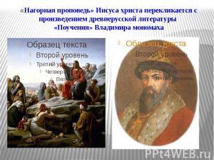«Нагорная проповедь» Иисуса христа перекликается с произведением древнерусской л