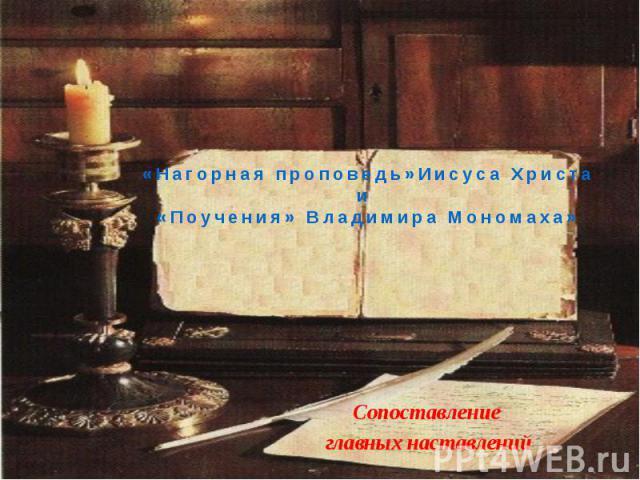 Нагорная проповедь Иисуса Христа и «Поучения» Владимира Мономаха Сопоставление главных наставлений