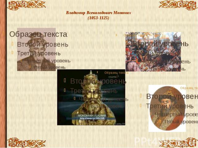 Владимир Всеволодович Мономах (1053-1125)