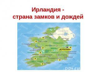 Ирландия - страназамкови дождей