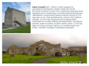 Замок Атенрай(англ. Athenry Castle) находится в одноимённом ирландскомгороде