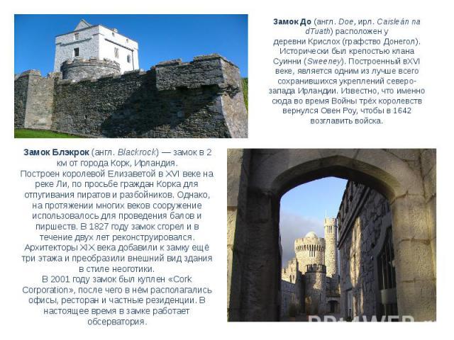 Замок До(англ.Doe,ирл.Caisleán na dTuath) расположен у деревниКрислох(графство Донегол). Исторически был крепостью клана Суинни (Sweeney). Построенный вXVI веке, является одним из лучше всего сохранившихся укреплений северо-запада Ирландии. Из…