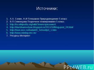 Источники: А.А. Сонин, Н.И Плешаков Природоведение 5 классВ.П.Семенцова Поурочно