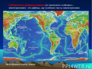 Сейсмически активные районы (от греческого «сейсмос» - землетрясение) –это район