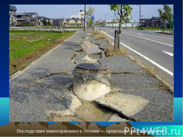Последствия землетрясения в Японии — произошёл разлом дороги.