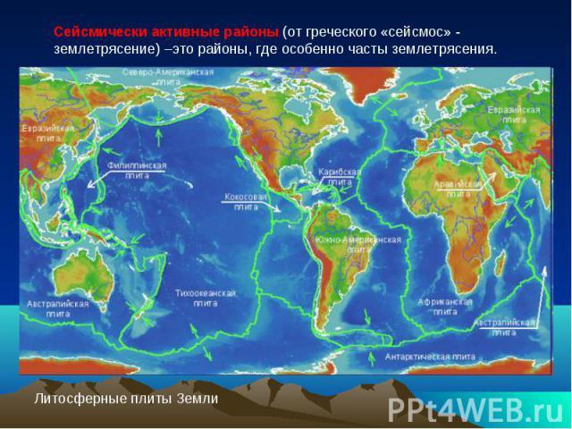 Сейсмически активные районы (от греческого «сейсмос» - землетрясение) –это районы, где особенно часты землетрясения.