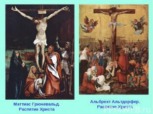 Маттиас Грюневальд. Распятие Христа Альбрехт Альтдорфер. Распятие Христа