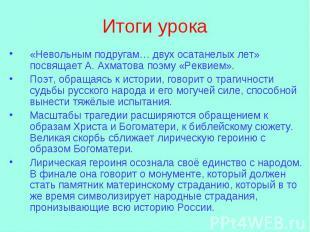 «Невольным подругам… двух осатанелых лет» посвящает А. Ахматова поэму «Реквием».