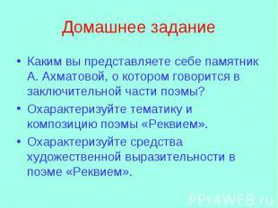 Каким вы представляете себе памятник А. Ахматовой, о котором говорится в заключи