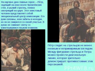 На картине два главных героя—Пётр, сидящий на коне возле Кремлёвских стен, и ры